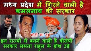 मध्य प्रदेश में बनेगी BJP की सरकार ? कांग्रेस में बड़ी फूट गिरने वाली कमलनाथ की सरकार