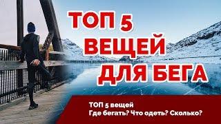 Топ 5 вещей для зимней пробежки | AtletikTV