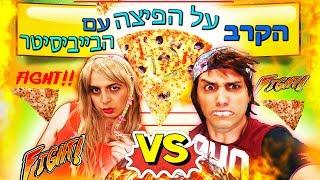 הקרב על הפיצה עם הבייביסיטר   נופר ויואבי והאמא הנדחפת   kidz   omg  