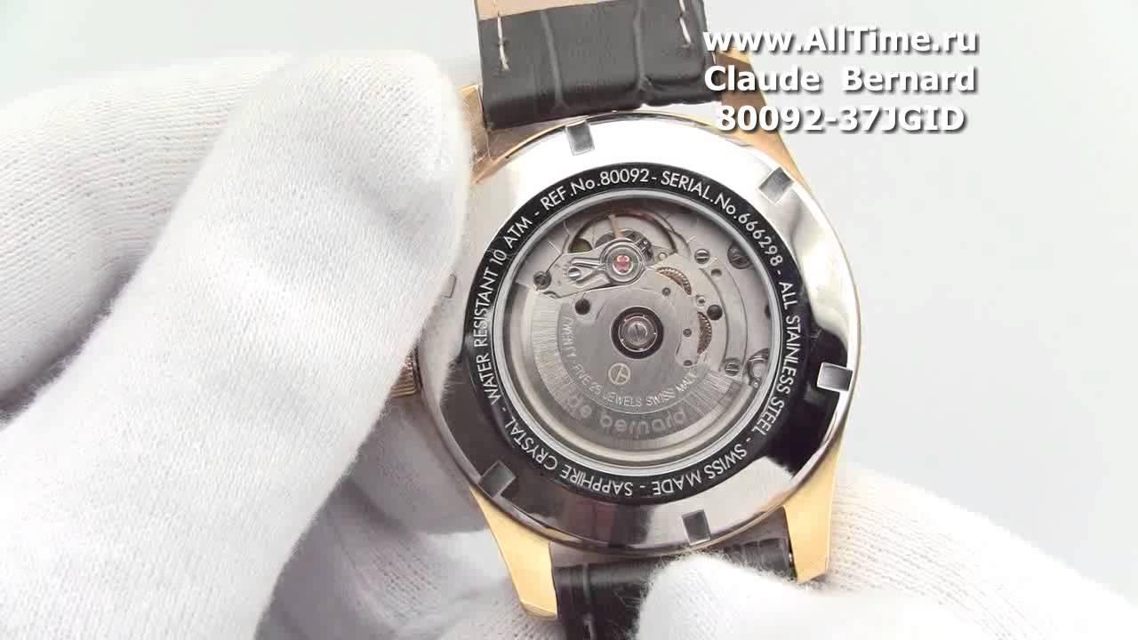 Мужские часы Claude Bernard 85017-3AIN Женские часы Guess W1018L1