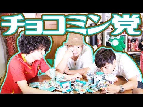 チョコミント系のお菓子全部食べるまで帰れまてん!!!