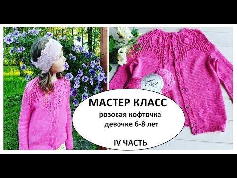 Вязанные кофты для девочек спицами со схемами 7 лет