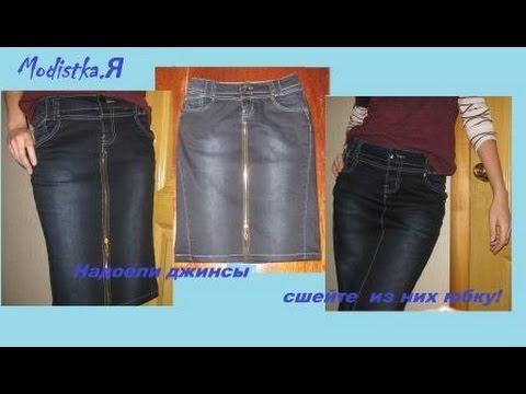 как сшить юбку из старых джинсовых брюк своими руками