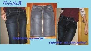 джинсы превращаются!?(Надоели джинсы, перешейте их в юбку. Посмотрите что получилось у меня;) Если понравилось видео оцените и..., 2014-11-09T20:12:25.000Z)