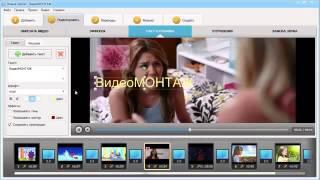 ВидеоМОНТАЖ   это  удобная программа для обработки видео(Александр ВидеоМОНТАЖ это удобная программа для обработки видео Вы хотите: 1. Продвигать свой бизнес в..., 2014-02-14T07:22:33.000Z)