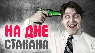 Российские звёзды мужчины, которые имели проблемы с алкоголем