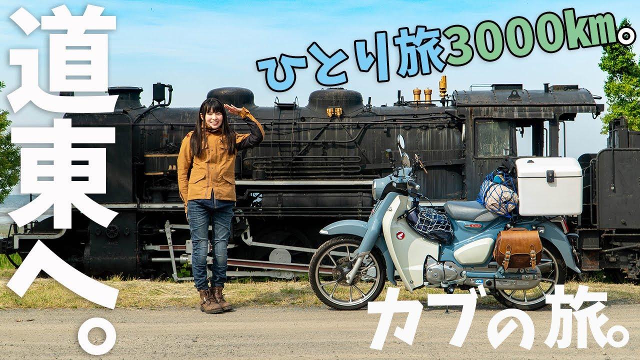 【北海道】最東端の地・網走へ!道中に出会った謎の巨大オブジェに驚愕…⁉ バイク女子