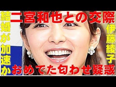 【えらいこっちゃニュース】伊藤綾子がおめでた匂わせ疑惑で嵐・二宮との結婚が加速か