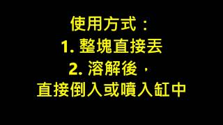 黃金豐年蝦塊特性說明和使用教學影片 Demo Video to feed Golden Shrimp Cube