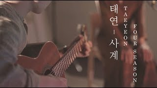 [Won's] TAEYEON 태연 - 사계 (Four Seasons) Acoustic Ballad Style cover.