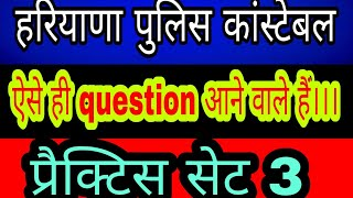 Hssc Haryana Police Constable New Pattern Practice set 3 Very Very Important