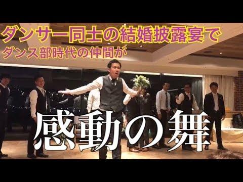 ダンサーのダンサーによるダンサーの為の結婚式披露宴