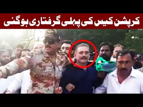 NAB arrests Sharjeel Memon in Rs 5.77b corruption case - Headlines 6 PM - 23 October 2017- Express