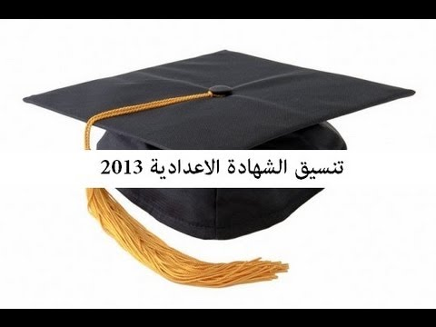 نتائج التاسع و الثانوية العامة بسوريا رابط موقع وزارة التربية السورية 2013 syrianeducation.org.sy