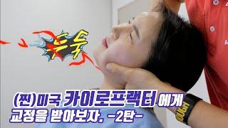 [시원함주의]목/척추/전신 교정 카이로프랙틱 교정 과정…