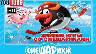 видео Зимние игры