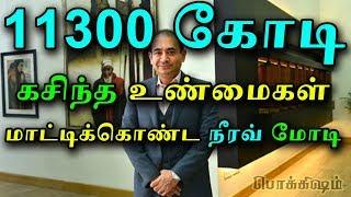 படித்த கொள்ளை கும்பலின் வரலாறு | Truth Behind 11300 Crores | History of Nirav Modi | Tamil Pokkisham