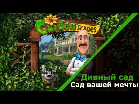 """Прохождение игры """"Дивный"""