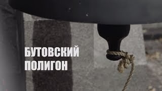 Бутовский полигон. Цикл «Русские праведники»