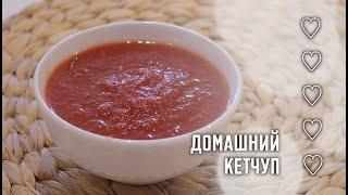 Домашний Кетчуп