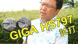GIGA HS797を永井プロが徹底検証