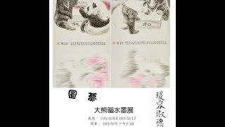2016年瑗容淑德圓夢大熊貓水墨画展影片