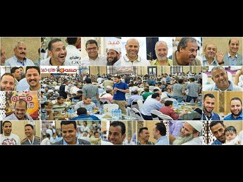 حفل إفطار رمضان السنوى لمصنع مكة وهاى فيد للأعلاف