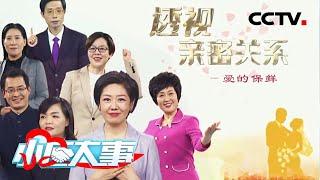 《小区大事》 20200502 透视亲密关系——爱的保鲜| CCTV社会与法