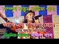 Ami Ek Pagla Chele Premik Jutlo Na (আমি এক পাগলা ছেলে প্রেমিক জুটলনা কপালে) by Chattu Das Baul