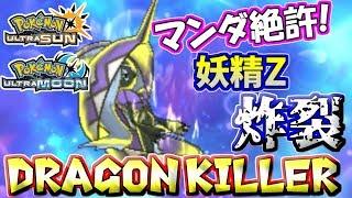 【ポケモンUSUM】妖精レヒレ!ドラゴンを一匹残らず駆逐する【ウルトラサン/ウルトラムーン】