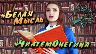 Белая Мысль - Евгений Онегин, глава 5 (Видеопроект  «Читаем Онегина»)