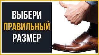 Как выбрать мужские туфли по размеру?