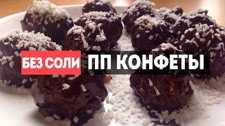 ПП Конфеты. Как приготовить пп конфеты #кухня_безсоли