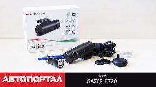 Обзор миниатюрного видеорегистратора Gazer F720 встроенным Wi-Fi модулем