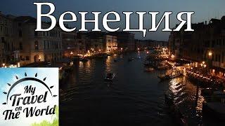 Площадь Сан-Марко, Венеция ночью, серия 66(Венеция, август 2013г. Главной достопримечательностью Венеции является площадь Сан-Марко!!! Лучше прийти..., 2016-04-29T21:05:40.000Z)