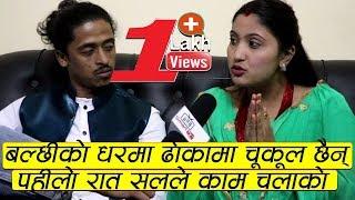 बल्छिको ढोकामा चुकुलनै छैन श्रीमती लजाउदै भन्छिन् सलले छेकेर काम चलाको  |  Balchhi Dhurbe Married