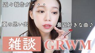 【雑談GRWM】大人っぽメイク×カジュアルコーデ🧡【準備】