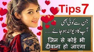 7 Tips to Impress anyone. Hindi/Urdu