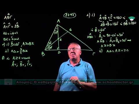 Λύσεις τράπεζας θεμάτων Γεωμετρίας Α' Λυκείου - Φ. 2797- Θέμα 4ο