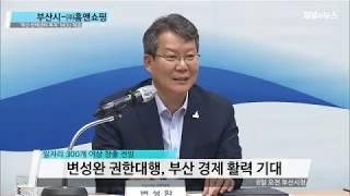 부산시, '홈앤쇼핑 컨텍센터' 투자 유치…