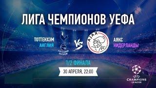 Тоттенхэм - Аякс Прямая трансляция Лиги Чемпионов 2018/2019 на МАТЧ ТВ в 21:55.