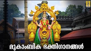 (LIVE) ദേവി ഭക്തിഗാനങ്ങൾ | Devi Devotional Malayalam Songs