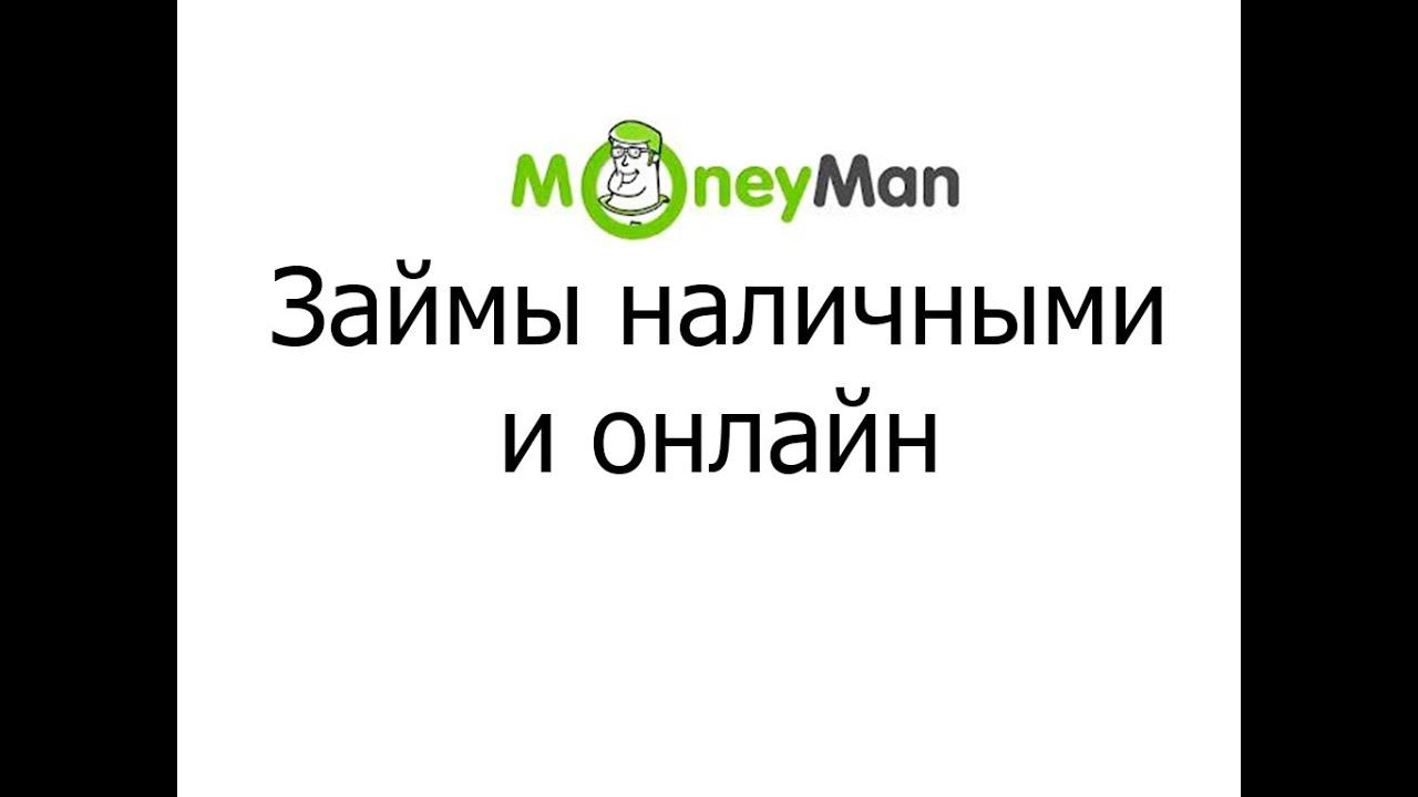 монеймен займ личный займы деньга отзывы клиентов