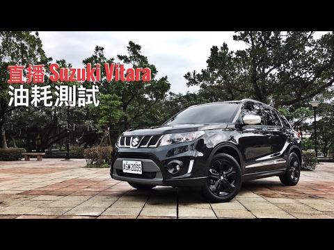 直播 Suzuki Vitara 160km 油耗測試