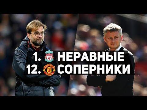 Неравные соперники | ПРЕВЬЮ к матчу МЮ - Ливерпуль | НОВЫЙ ПОДКАСТ!