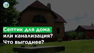 Автономная канализация ТОПАС для загородного дома, дачи, коттеджа.(Группа Компаний