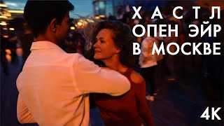 Хастл Опен Эйр на Набережной в Москве Парный танец хастл