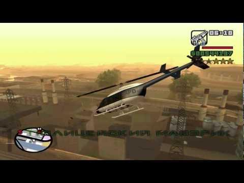 GTA San Andreas как получить полицейский вертолёт
