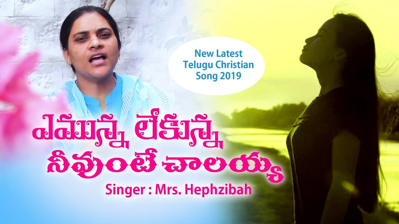 ఏమున్నలేకున్నా || Mrs. Hephzibah || Telugu Jesus Songs 2019 || 2019 Christian Songs