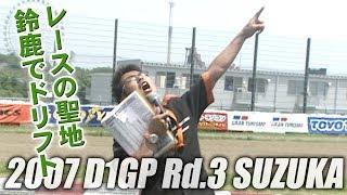 V OPT 160 ① 2007 D1GP Rd.3 SUZUKA OP thumbnail